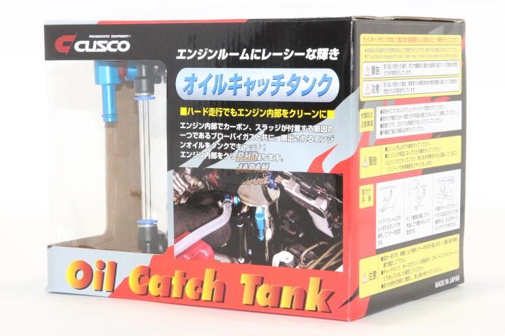 CUSCO Oil Catch Can Tank 0.6 Liter - AE86