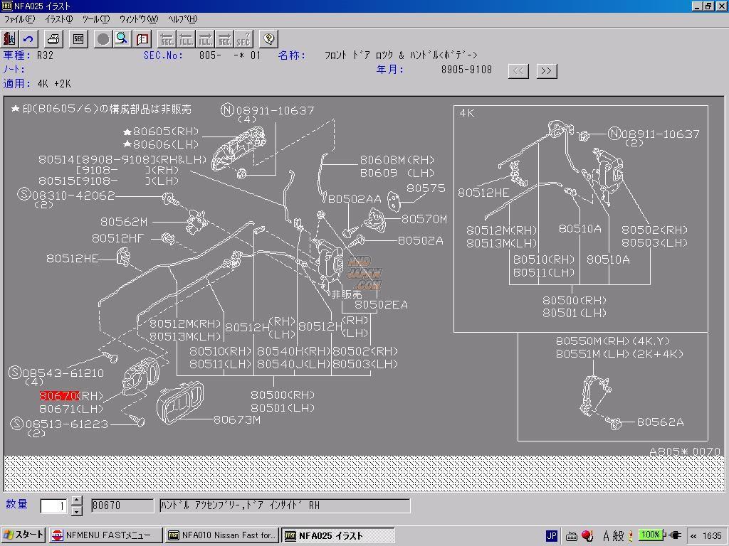 Nissan OEM Door Inside Handle Assembly 01U00 R32