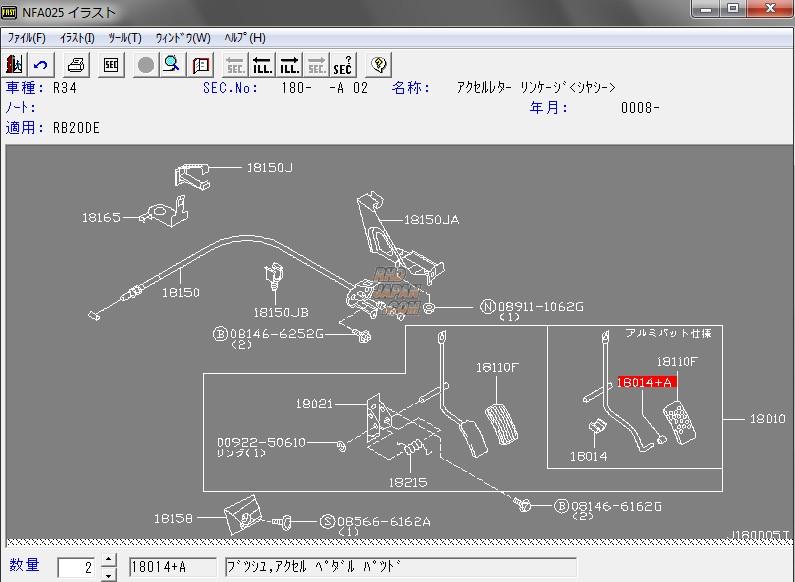 NISSAN OEM Clutch Pedal Bushing 18014+A Skyline R34