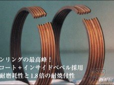 Kameari SPL Piston Ring Set L6 Titanium Coating 89.5 - FX XL500