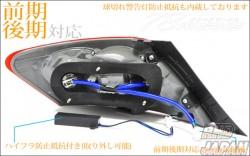 78 Works Fiber Full LED Tail Set Ver2 Red Clear- Mark X GRX120 GRX125 GRX121