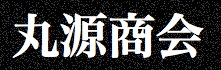 Marugen-Shoukai.jpg
