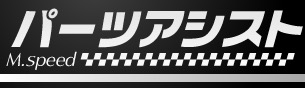 Parts-Assist-M.Speed.jpg